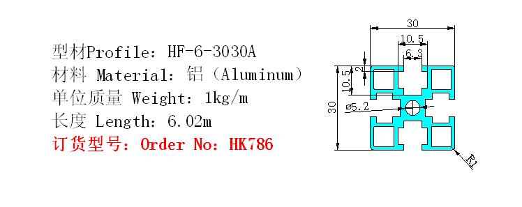 HK786
