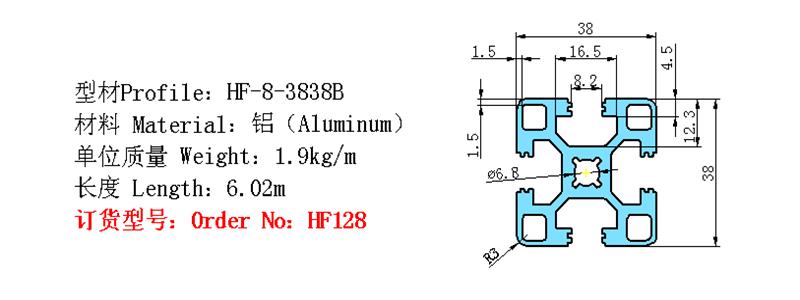 3838欧标流水线铝型材HF128
