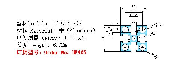 4040国标流水线铝型材HF485