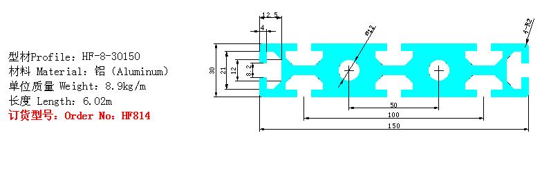 HF814重型欧标流水线铝型材