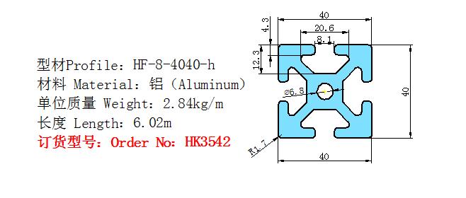 HK3542 4040重型铝型材