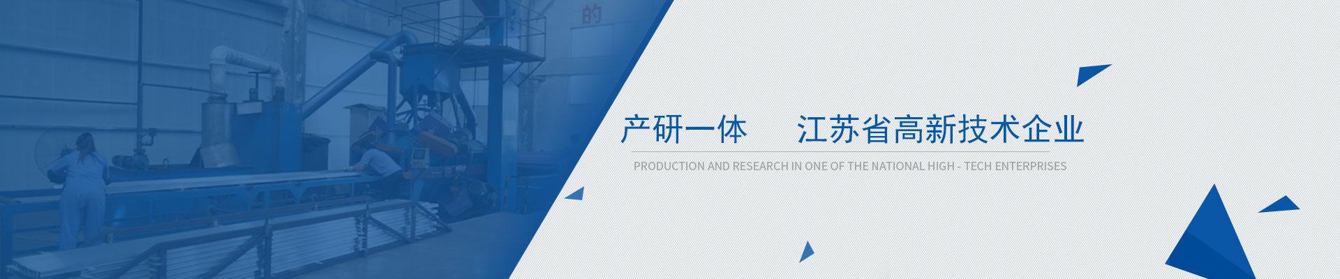 鸿发产研一体,江苏省高新技术企业