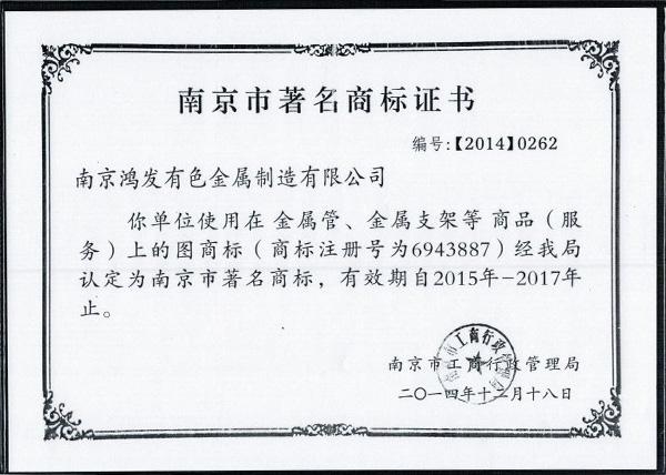 南京著名商标证书