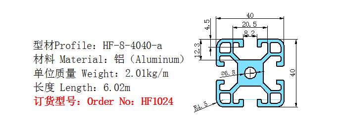 HF1024