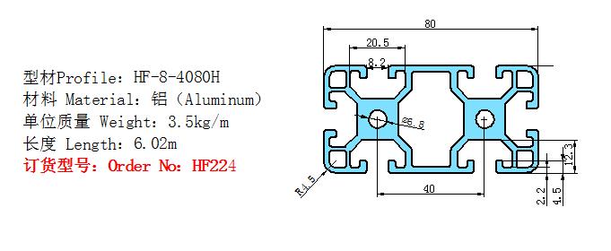 HF224