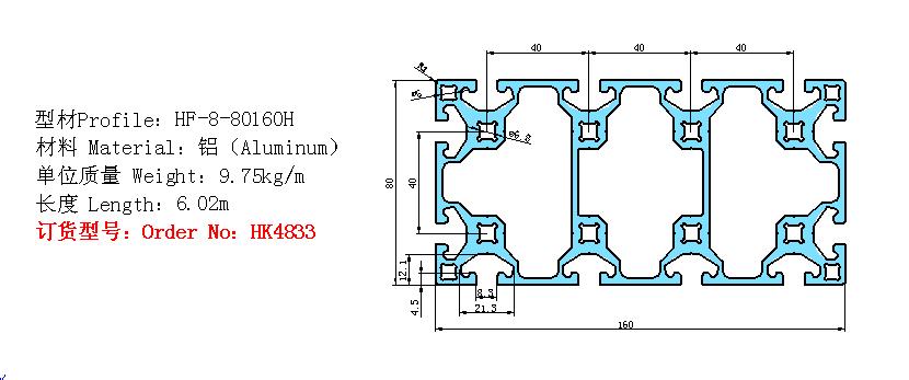 80*160工业铝型材