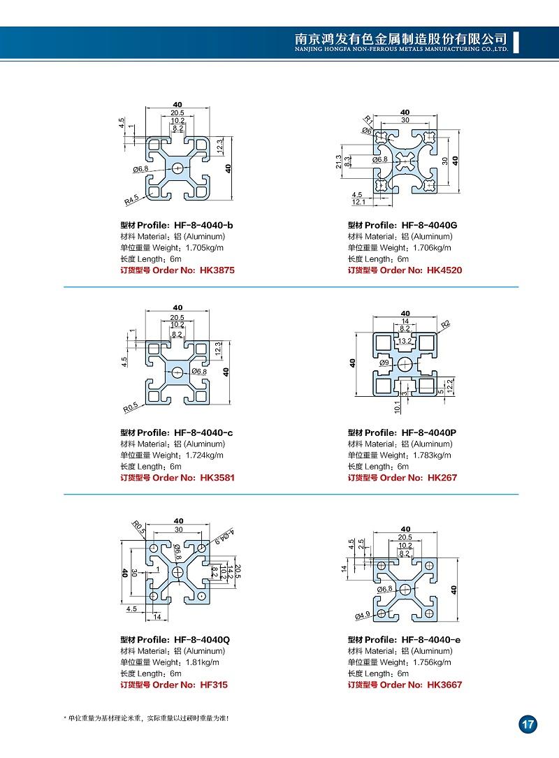 4040重型铝型材